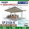 サイクルポート自転車 置場 SP2LB型シリーズ 【柱間2  自転車