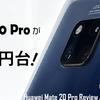 """【中古2万円台】今やコスパ最強!?かつての""""王者""""「Huawei Mate 20 Pro」を2021年の今レビューする【格安スマホ】"""