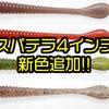 【一誠】ダウンショットリグにオススメのストレートワーム「スパテラ 4インチ」に新色追加!