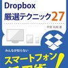 OneDriveからBoxへ移行