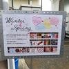 松山丸三バレンタイン展示会に行ってきました