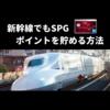 新幹線をEX予約して、SPGアメックスのポイントを貯める方法【プラスEXからエクスプレス予約へ】