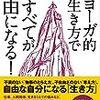 『ヨーガ的生き方ですべてが自由になる』成瀬雅春氏