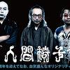 【ビギナーズガイド&Power Push】開催間近!伝説のロックフェスOZZFEST JAPAN 2015で聴いて欲しいバンド紹介【人間椅子】