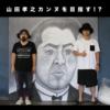 【ドラマ/感想】山田孝之のカンヌ映画祭(1話ずつ)