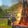 【World of Warcraft】マシネマという文化について