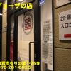 第7ギョーザの店〜2020年4月のグルメその7〜