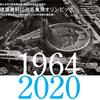 東京オリンピックの思い出 来年どうする?