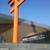 静岡県富士山世界遺産センターのアクセスや入館方法について