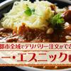 京都市全域でデリバリー注文ができるカレー・エスニック料理店