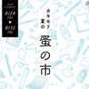 東京・蔵前の文具専門店「カキモリ」が「夏の蚤の市」を今週末開催