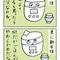 四コマ「家電の気持ち③」