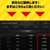 「【速報】ビットコイン大暴落」