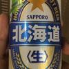 サッポロ「北海道ビール」を見つけたので買って飲んだので紹介したい!