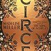 Circe / マデリーン・ミラー:ギリシャ神話から生まれたフェミニズム小説