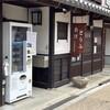 自販機設置の豆腐屋さんに、クラフトコーラの製薬会社、江戸時代の町並みが売りの今井町の意外な一面です。(笑)