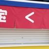 秋田県でよく当たる宝くじ売り場はどこ?