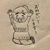 妊活〜再トライ精液検査〜