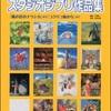 スタジオジブリ作品集 ~「コクリコ坂から」