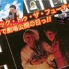 バック・トゥ・ザ・フューチャー劇場公開の日っ!! ときたまラジオ♬♬