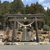 岐阜県観光大使の神社情報~知る人ぞ知る、秘境神社~
