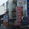 台湾旅行3日目 グルメに博物館に ゆったりとした1日