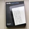 本の断捨離に、「kindle paperwhite」を購入!