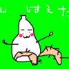 斉木楠雄のΨ難(さいなん)続編決定だって!