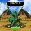【DQMSL】竜神王の試練:深緑の巨竜初見攻略