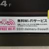 大丸で利用できる無料Wi-Fi「daimaru-freewifi」の設定方法と接続手順