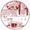 【風景印】沢井駅前郵便局→二俣尾郵便局(局名改称)、11/25図案変更