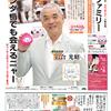 読売ファミリー10月21日号インタビューは動物写真家 岩合光昭さんです。