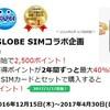 格安SIM入会で「ハピタス」での獲得ポイントが2年間も40%増量(物販系のみ)