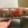 夏季限定 ヤマザキ 黒糖まん つぶあん 食べてみました