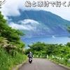 船と原付で行く八丈島【2】みはらしの湯・八丈富士・ふれあい牧場