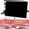 【Mac】バックアップデータから「iTunes」ライブラリをMacに復元
