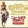 極上のシネマコンサート〜「ニュー・シネマパラダイス」〜