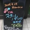 『大阪スチームパンク倶楽部』