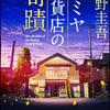ナミヤ雑貨店の奇蹟 著者東野 圭吾(ひがしの・けいご)