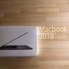 最新MacbookPro(2018)15インチをゲットしました!
