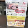 【京都1080円】焼肉食べ放題に挑戦したら老いを感じたレポート