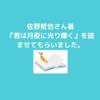 小説、佐野徹夜著『君は月夜に光り輝く』を読みました。