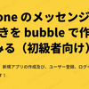 iPhone のメッセンジャーもどきを Bubble で作ってみる(初級者向け)1:新規アプリの作成及び、ユーザー登録、ログイン画面を作成する