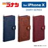 【グッズ】「名探偵コナン」よりiPhoneX対応の洋書風スマホケースが登場!
