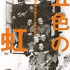 【書評】「五色の虹 満州建国大学卒業生たちの戦後」は迫力あるノンフィクションだ