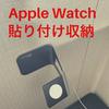 Apple Watchを2歳児から守るための壁面収納