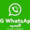 تحميل او جي واتساب OGWhatsApp الإصدار الجديد اخر تحديث