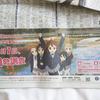 アニメ『けいおん!!』雑感(28)松ヶ崎大黒天の参拝の音、録ってきた。 京都再訪(2)