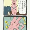 スキウサギ「今さら」