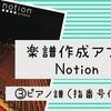 【iOS】楽譜作成アプリ<Notion>使い方③ピアノ譜の作り方(2段譜指番号付)